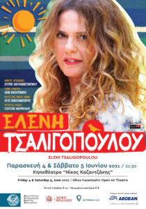 Ελένη Τσαλιγοπούλου live 2021
