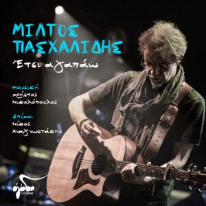 Μίλτος Πασχαλίδης Έτσι αγαπάω