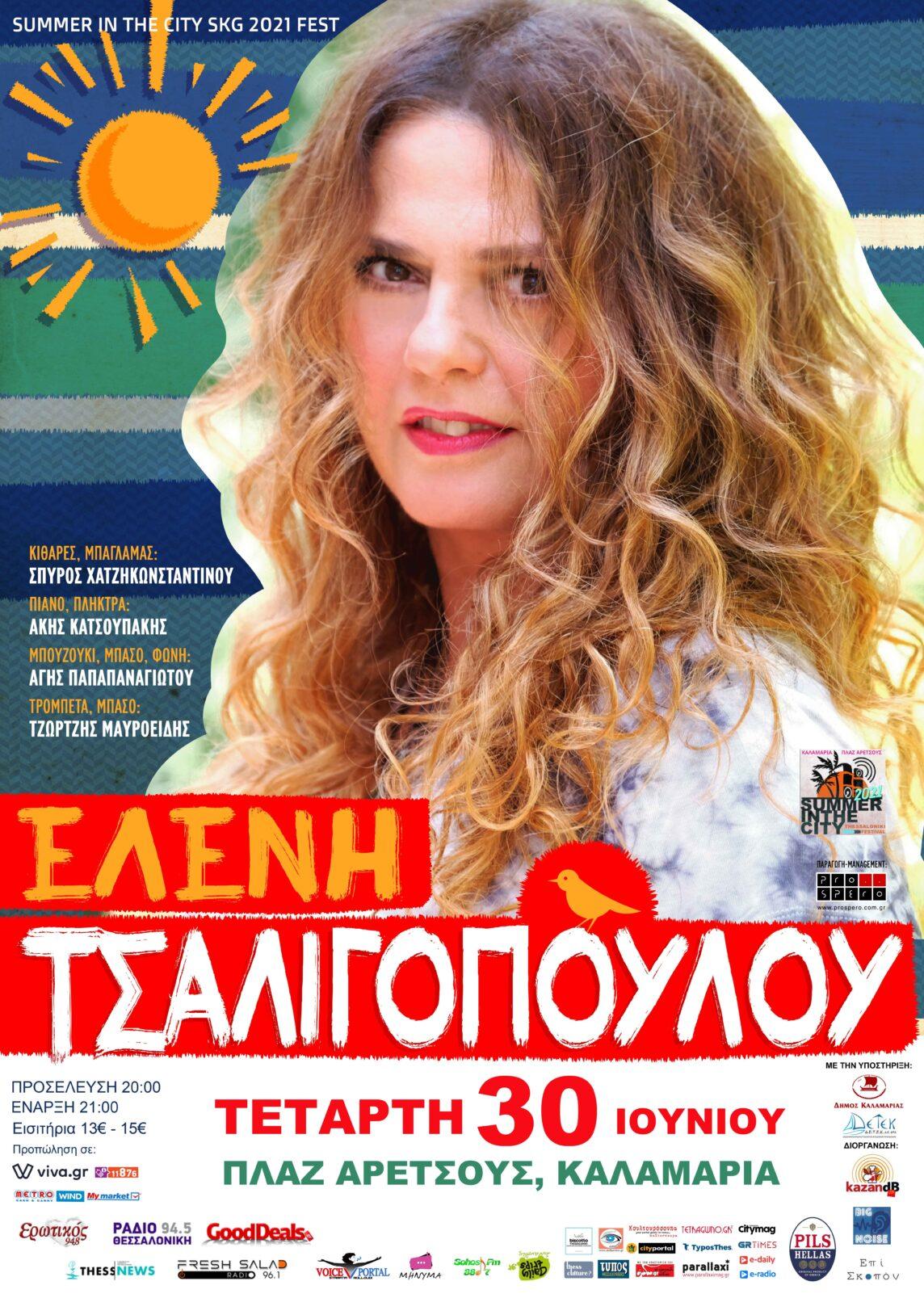 Ελένη Τσαλιγπούλου Live Πλαζ Αρετσού