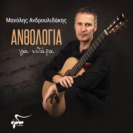 Μανόλης Ανδρουλιδάκης Ανθολογία για κιθάρα