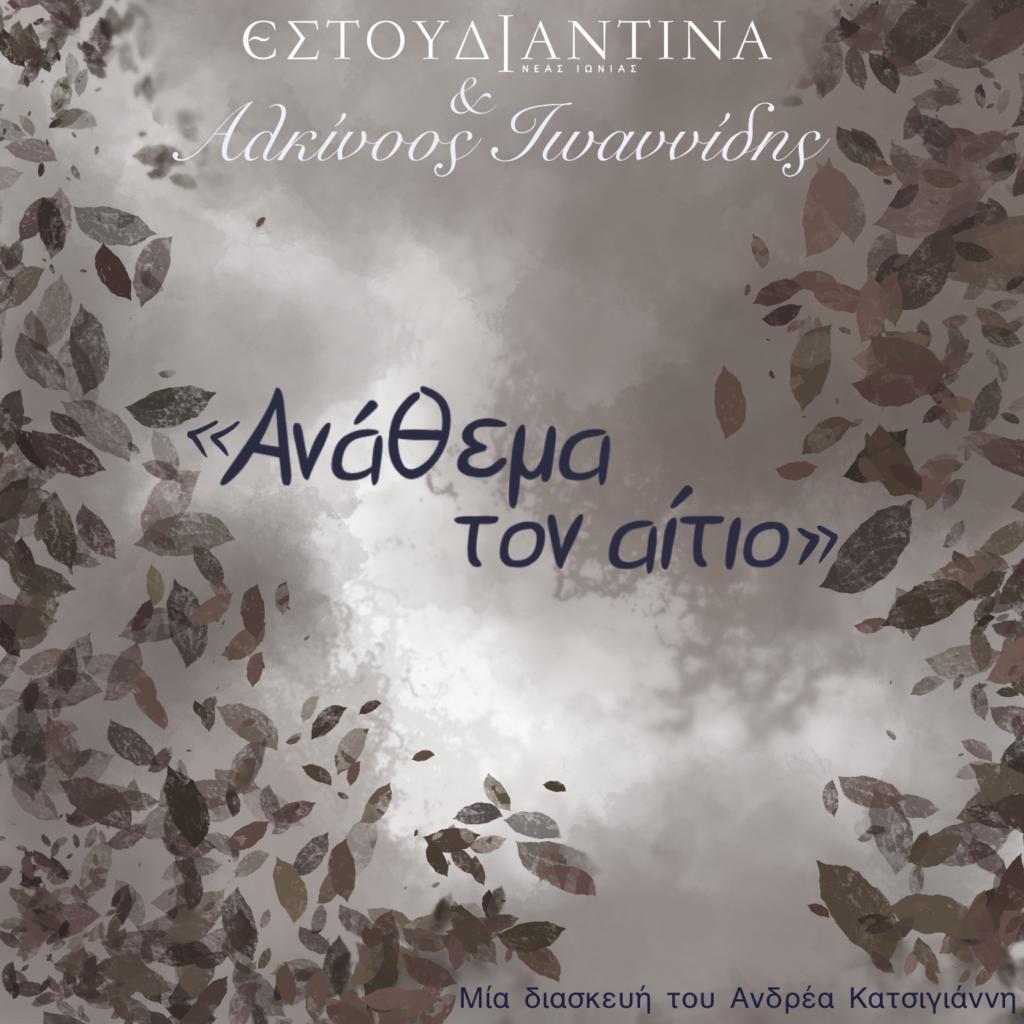 Εστουδιαντίνα Νέας Ιωνίας Αλκίνοος Ιωαννίδης