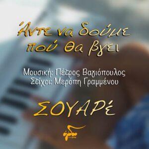 Σουαρέ Βαγιόπουλος