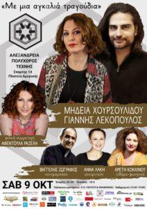 Μηδεία Χουρσουλίδου - Γιάννης Λεκόπουλος