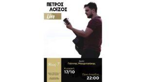 Πέτρος Λοΐζος Live