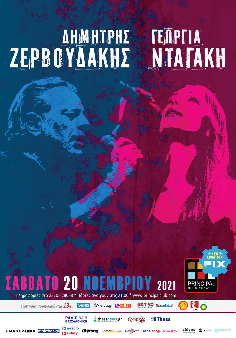 Ζερβουδάκης Νταγάκη Live