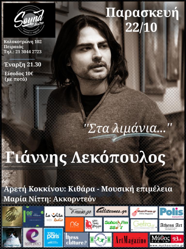 Γιάννης Λεκόπουλος Live